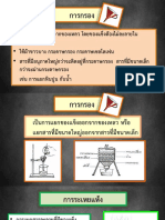 pdf2 กรอง