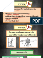 lecture2_การกรอง