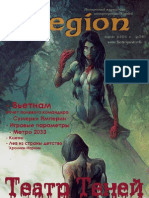 Legion 18