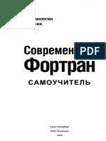 Fortran Modern - Nemnoghin S., Stesic