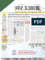 Amarujala Epaper Rohtak City_ Hindi E-paper, Today Rohtak City Newspaper Online