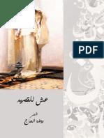 ديوان عش للقصيد - روضة الحاج(1).pdf