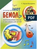 Пианист Бемоль. Фортепианные Пьесы и Ансамбли Для Детей