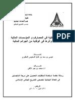 الرقابة الداحلية في المصلرف و المؤسسلت السعودية