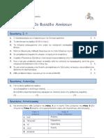 ΑΕΠΠ - 10ο Φυλλάδιο Ασκήσεων