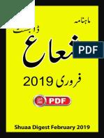 Shuaa Digest February 2019