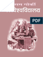Upanyas Mere Vishvavidyalaya