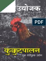 smart-udyojak-December-2108.pdf