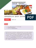 古典伊洛拉英式小鎮、聖積及市、農夫市場購物輕鬆一日遊.pdf
