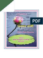 anubhav-vaani