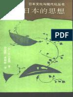 [丸山真男] 日本的思想 1991.pdf