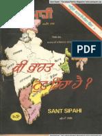 Sant Sipahi (Apr 1986)