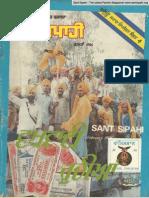 Sant Sipahi (Feb 1986)