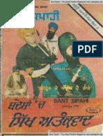Sant Sipahi (Jan 1986)