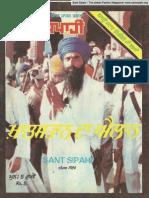 Sant Sipahi (Jun 1986)