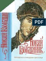 Novyy Bogorodichnik Prp Nikodima Svyatogorca 2015