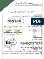 2am Physique Exam 3eme Trimestre Exemple1