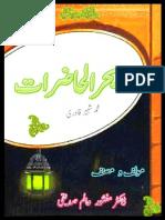 Baher-ul-haaziraat by Dr Manshoor Aalam Siddiqi