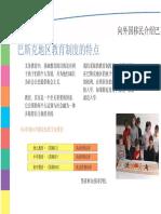 120007chi Pub EJ SistemaEducativo Chino