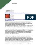 Анатомия Сетчатки и Зрительного Нерва