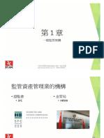HKSI LE Paper 6 證券及期貨從業員資格考試卷(六) 天書