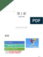 IIQE Paper 1 保險中介人資格考試卷(一) 天書