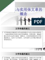 阅读教学 文体辨析.pptx