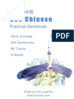 900 Chinese Practical Sentences BOOK1
