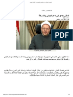 640021 - المفتى يدعو إلى دعم الجيش والشرطة - الأهرام اليومي