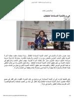 640030 - هى و«التنمية المستدامة 2030» - الأهرام اليومي
