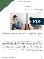 640031 - 7 مفاتيح لشخصية الزوج والزوجة - الأهرام اليومي