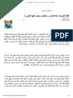 640032 - اللغة العربية ــ لغة القرآن ــ تحتضر ونحن عنها لاهون ! - الأهرام اليومي