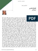 640036 - الإصلاح الحزبى - الأهرام اليومي