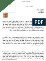 640043 - الأحزاب البائسة - الأهرام اليومي