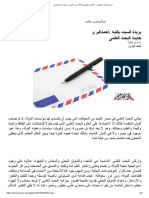 640045 - بريدة السبت يكتبه :أحمدالبرىbrحديث البحث العلمى - الأهرام اليومي