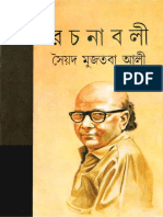(০১) সৈয়দ মুজতবা আলী রচনাবলী, ১ম খন্ড, Saiyad Mujtaba Ali Rachanabali, Vol. 1.pdf