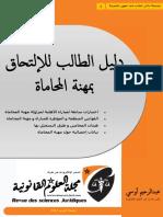 دليل الطالب للإلتحاق بمهنة المحاماة.pdf