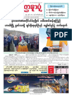 Yadanarpon Daily 22-1-2019