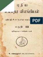 புதிய உயர்தர விலங்கியல்.pdf