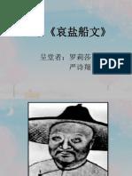 198705030-汪中-哀盐船文