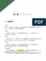 《韩国语教程》第一册.pdf