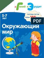 Okruzhayuschiy Mir