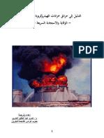 دليل حرائق خزانات الهيدروكربون
