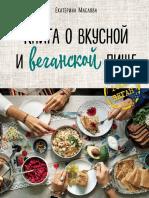 Маслова. Книга о вкусной и веганской пище.PDF