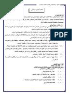 part 2.PDF