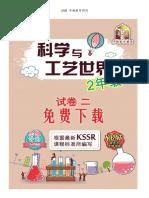 二年级试卷二.pdf