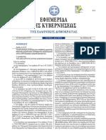 Δημοσιεύθηκε η απόφαση για την υποβολή χωριστής δήλωσης φορολογίας εισοδήματος [ΦΕΚ]