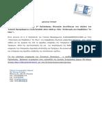 Δίκτυο Δήμων ΠΕ Νήσων Αττικής. Προδημοσίευση της 1ης Πρόσκλησης Ιδιωτικών Επενδύσεων στα πλαίσια του Τοπικού Προγράμματος CLLD/LEADER 2014-2020