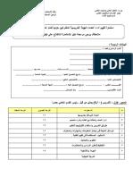 استمارة تقييم أداء أعضاء الهيئة التدريسية المتفرغين جزئياً