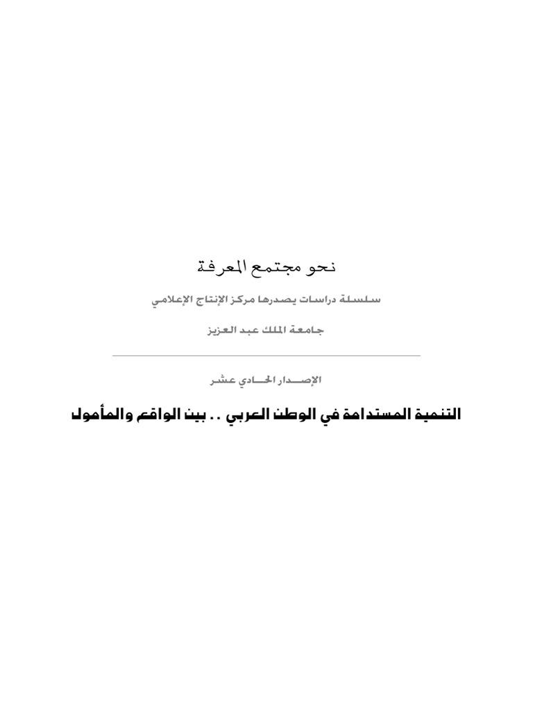 08f9f1c6a 147636_11 التنمية المستدامة في الوطن العربي بين الواقع والمأمول.pdf